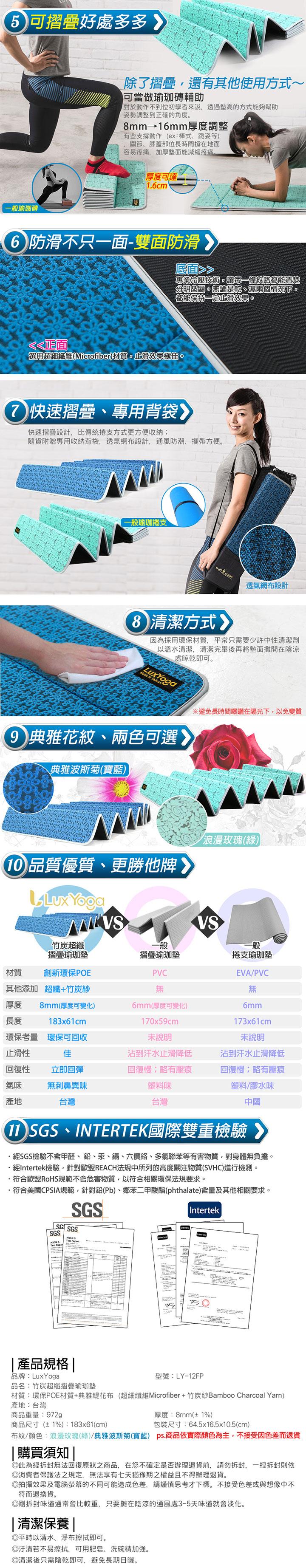 LuxYoga-摺疊瑜珈墊(竹炭超纖)-8mm