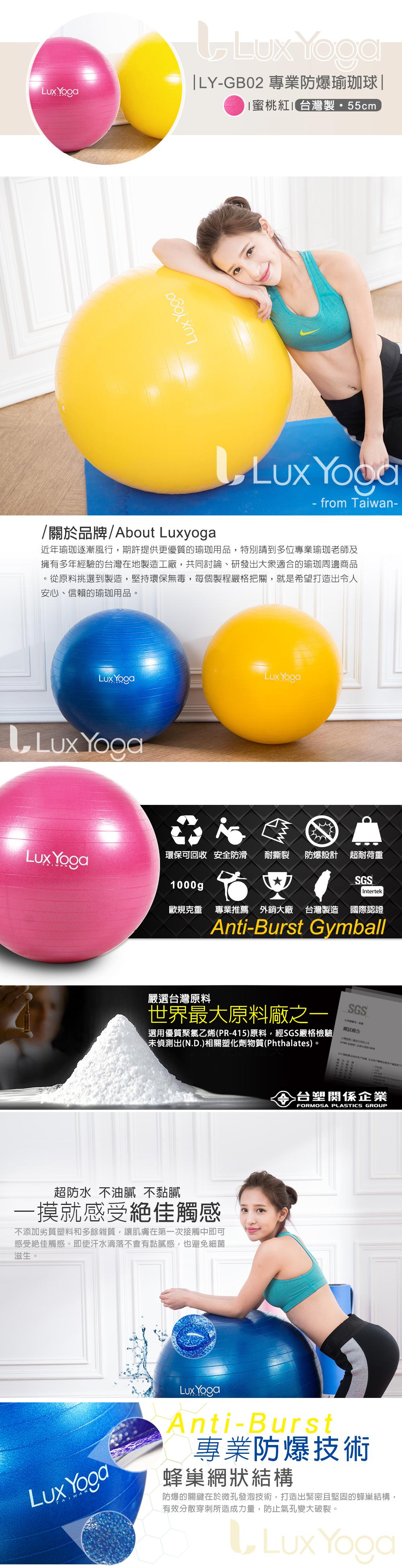 LuxYoga-專業防爆瑜珈球55cm
